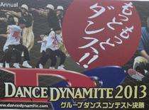 DANCE DYNAMITE 2013 決勝