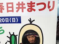 春日井まつり2013