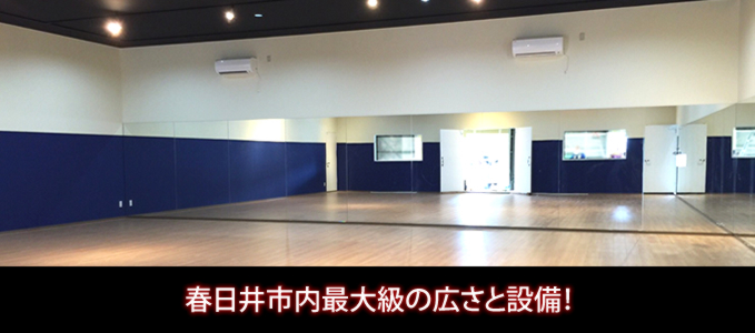 D-high Dance Studio